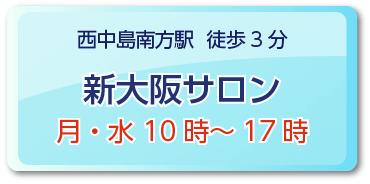 新大阪サロン